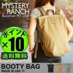 ショッピングブーティー リュック バックパック ミステリーランチ ブーティーバッグ Mystery Ranch BOOTY BAG (USAモデル) 送料無料 P10倍