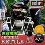 ウェーバー オリジナルケトル 《 47cm 》 WEBER ORIGINAL KETTLE 送料無料 あすつく対応