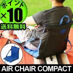 折りたたみ椅子 アウトドア クレイジークリーク エアチェア コンパクト 送料無料