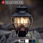 ランタン ベアボーンズ レイルロード ランプ BAREBONES Railroad Lantern LED