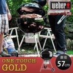 ウェーバー ワンタッチ ゴールドケトル 57cm WEBER ONE-TOUCH GOLD KETTLE 送料無料 あすつく対応
