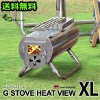 薪ストーブ ジーストーブ G−Stove Heat View XL 本体セット