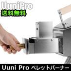 ショッピングBURNER ピザ窯 Uuni Pro PELLET BURNER ユーニ プロ ペレット バーナー