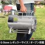 G-Stove Cooking View Tent Stove 本体セット