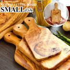 アルテレーニョ カッティングボード スモール Arte Legno Cutting Board [ Small ]
