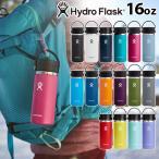 ハイドロフラスク Hydro Flask コーヒー ワイドマウス 16oz (ステンレスボトル 水筒 マイボトル)