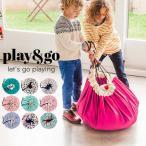 おもちゃ 収納 プレイマット プレイアンドゴー Play&Go 送料無料 P10倍