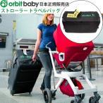 オービットベビー Orbit baby ストローラー トラベルバッグ 送料無料 日本正規販売店 特典付き!