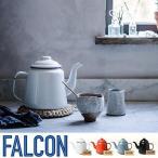 琺瑯 FALCON TEA POT ファルコン ティーポット [1L] 送料無料 あすつく対応