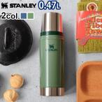 STANLEY スタンレー 水筒 クラシック バキュームボトル 0.47L (アウトドア キャンプ)
