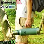 STANLEY Classic Vacuum Bottle スタンレー クラシック バキュームボトル 1L あすつく対応 ポイント10倍 送料無料