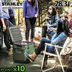 スタンレー クーラーボックス 大型 おしゃれ 28.3L STANLEYの画像