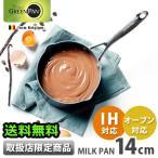 グリーンパン ヴェニスプロ ミルクパン 14cm (IH対応 片手鍋)