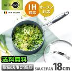 グリーンパン ヴェニスプロ ソースパン 18cm (IH対応 蓋付き 片手鍋)