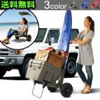 キャップ バギーチェア CAP キャリーワゴン 折りたたみ 椅子 送料無料 あすつく対応