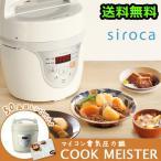 圧力鍋 電気 炊飯器 シロカ siroca 一人暮らし マイコン 電気圧力鍋 クックマイスター