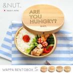 弁当箱 わっぱ お弁当箱 まげわっぱ & NUT WAPPA BENTOBOX Sサイズ