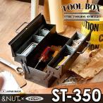 工具箱 ツールボックス スチール STEEL TOOLBOX STORAGE 日本製 [ ST-350 ] &NUT×東洋スチール 送料無料