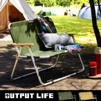 アウトドア ベンチ アウトプットライフ フォールディング ソファ OUTPUT LIFE 送料無料(沖縄離島除く)