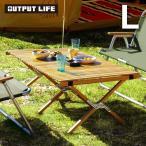 アウトドア テーブル 折りたたみ おしゃれ 木製 レジャーテーブル アウトプットライフ ウッド ロールトップテーブル L