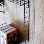 ウォールシェルフ 壁収納棚 収納棚 ファイヤーエスケープ ラダー FIRE ESCAPE Ladder