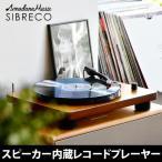 アマダナ ミュージック レコードプレイヤー スピーカー内臓 amadana SIBRECO UIZZ-18520 送料無料 P2倍
