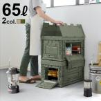 オリコン シェルフ ori-con shelf 65L