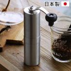 コーヒーミル ポーレックス トール TALL 手動 手挽き 日本製 送料無料