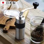 コーヒーミル ポーレックス ミニ MINI 手動 手挽き 日本製 送料無料
