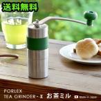 緑茶 粉末 ポーレックス お茶ミル2