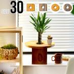 テーブル 木製 プラントテーブル PLT PLANTS TABLE 30サイズ [サークル/スクエア] hang out
