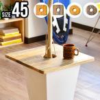 テーブル 木製 プラントテーブル PLT PLANTS TABLE 45サイズ [サークル/スクエア] hang out
