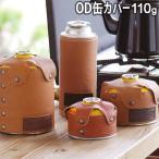 ガス缶カバー C&C.P.H.EQUIPEMENT ガスカートリッジカバー キャメル OD缶110g [CEV1670]