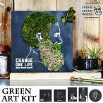 黒板 チョーク グリーン 緑 植物 アーバングリーンメーカーズ グリーンアートキット URBAN GREEN MAKERS GREEN ART KIT