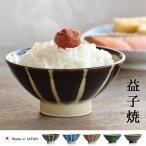 茶碗 おしゃれ 益子焼 つかもと Rice Bowl「U」
