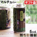 ガス缶カバー バリスティクス マルチカバー BAA-1805
