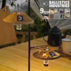 バリスティクス ミニランプシェード BALLISTICS MINI LAMP SHADE BSPC-020