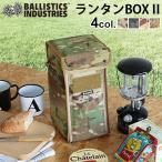 バリスティクス ランタン ボックス 2 BALLISTICS LANTERN BOX 2 BAA-1705 迷彩