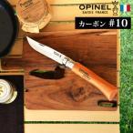 折りたたみナイフ 包丁 オピネル カーボン#10