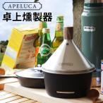 燻製 燻製器 アペルカ テーブル トップ スモーカー (メイソンジャー特典付)