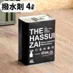 防水 撥水剤 撥水加工 テント タープ THE HASSUIZAI 4L