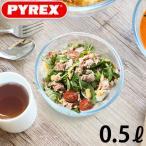 ガラス 保存容器 耐熱ガラス PYREX パイレックス フタつき 耐熱ガラスボウル 0.5L