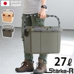 ボックス スツール テーブル スタークアール タイプ ボックス 27L Starke-R Type Box