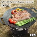鉄鍋 フライパン 鍋 JHQ 鉄板マルチグリドル