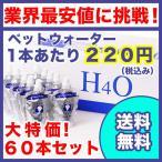 H4O ペットウォーター 60本セット 1本216円