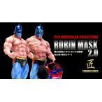 CCP Muscular Collection Vol.DX 匠 ロビンマスク2.0 第20回超人オリンピック決勝戦 匠仕様(特別カラー)【お取り寄せ】
