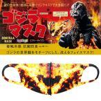 CCP GODZILLA MASK GM GODZILLA ゴジラ 1995 マスク 黒×炎