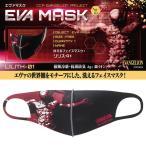 CCP EVA MASK LILITH-01(リリス-01)エヴァンゲリオン マスク(2021年3月内発売予定 予約商品)
