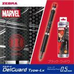 ゼブラ 折れないシャープペン デルガード タイプLX 0.5 マーベル ブラックウィドウP-MA-MV2BW数量限定 送料無料 一部地域除く