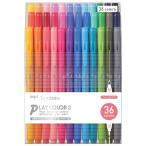 送料無料サインペン/マーカーペン/トンボ鉛筆 水性マーカー プレイカラー2 GCB013 36色セット